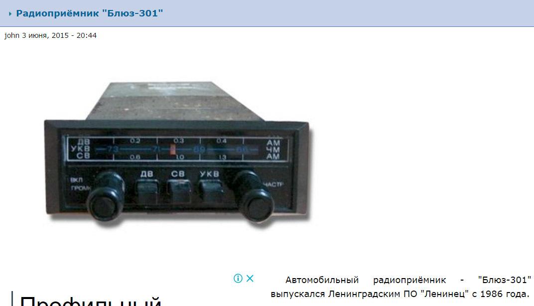 """Автомобильный радиоприёмник - """"Блюз-301"""""""