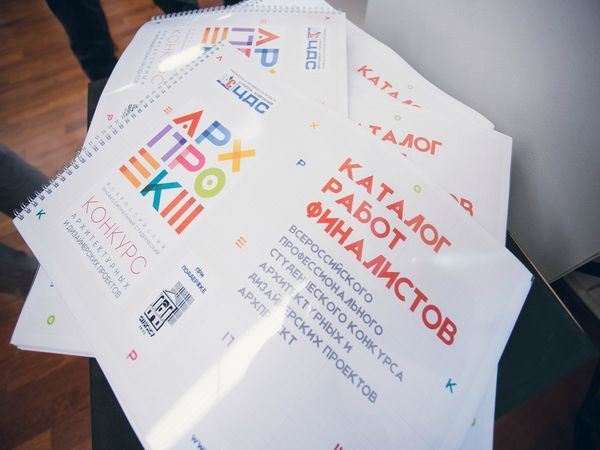 Начался прием работ на конкурс «АРХпроект 2017»