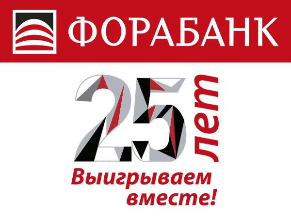 ФОРА-БАНК стал генеральным спонсором «Петербургского полумарафона»