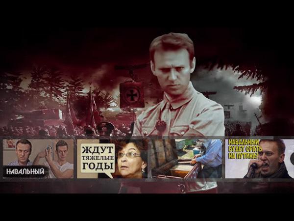 Навальному в радость, Гитлеру — все равно
