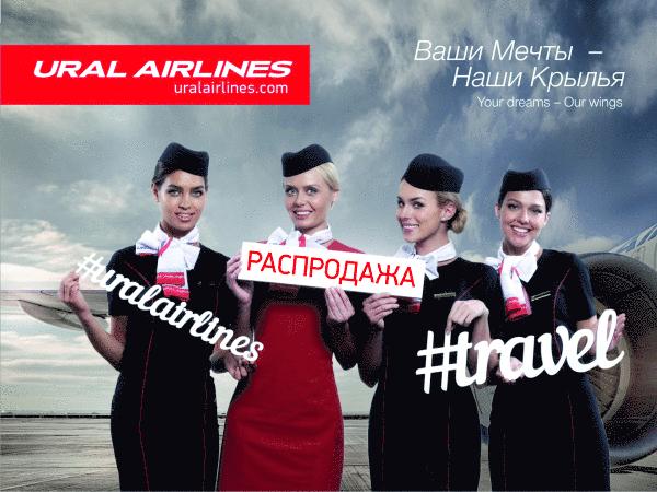 «Уральские авиалинии» объявили о распродаже на всё со скидкой в 30%