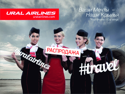 uralairlines.com