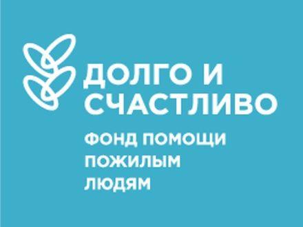 Пенсионеры благодарят петербуржцев за помощь