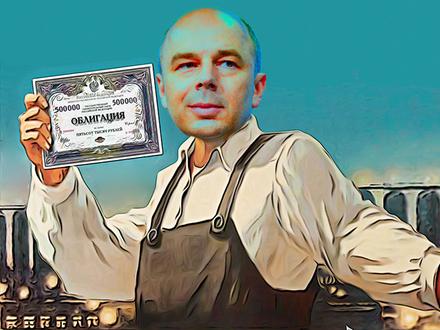 Зачем Петербург и Москва скупают облигации Силуанова