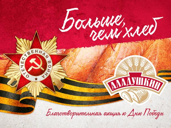 В Петербурге вместо слов поздравлений раздавали свежий хлеб