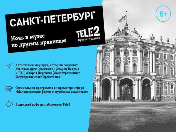 Петербургские абоненты Tele2 побывают в музее по другим правилам