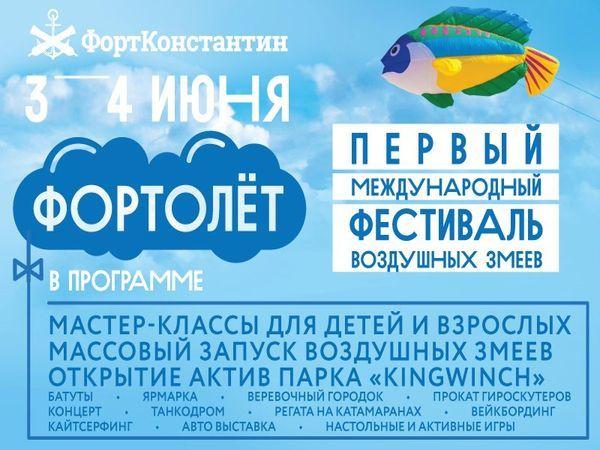 """3-4 июня в форту Константин состоится фестиваль воздушных змеев """"ФОРТОЛЕТ"""""""