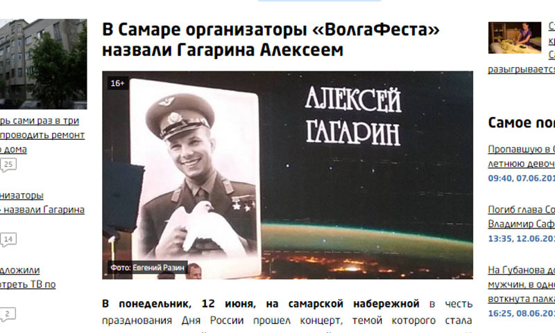 В РФ опозорились сименем первого вмире космонавта: появилось фото конфуза