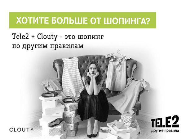 Tele2 запустила fashion-сервис с консультациями стилистов и скидками