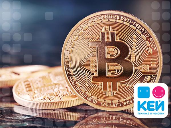 Эксперты КЕЙ пояснили, что такое биткоин и майнинг