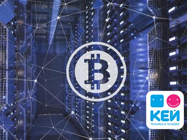 КЕЙ рассказал, какой компьютер нужен для майнинга биткоинов