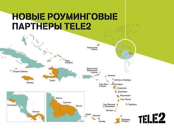 Роуминг Tele2 укрепился на Карибах