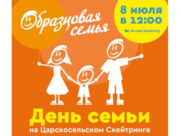 «Терминал-Ресурс» приглашает на семейный праздник в Пушкин
