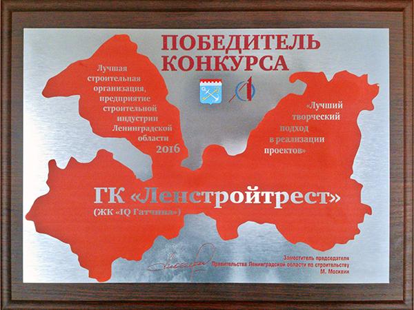 «Ленстройтресту»  вручили награду за реализацию проекта