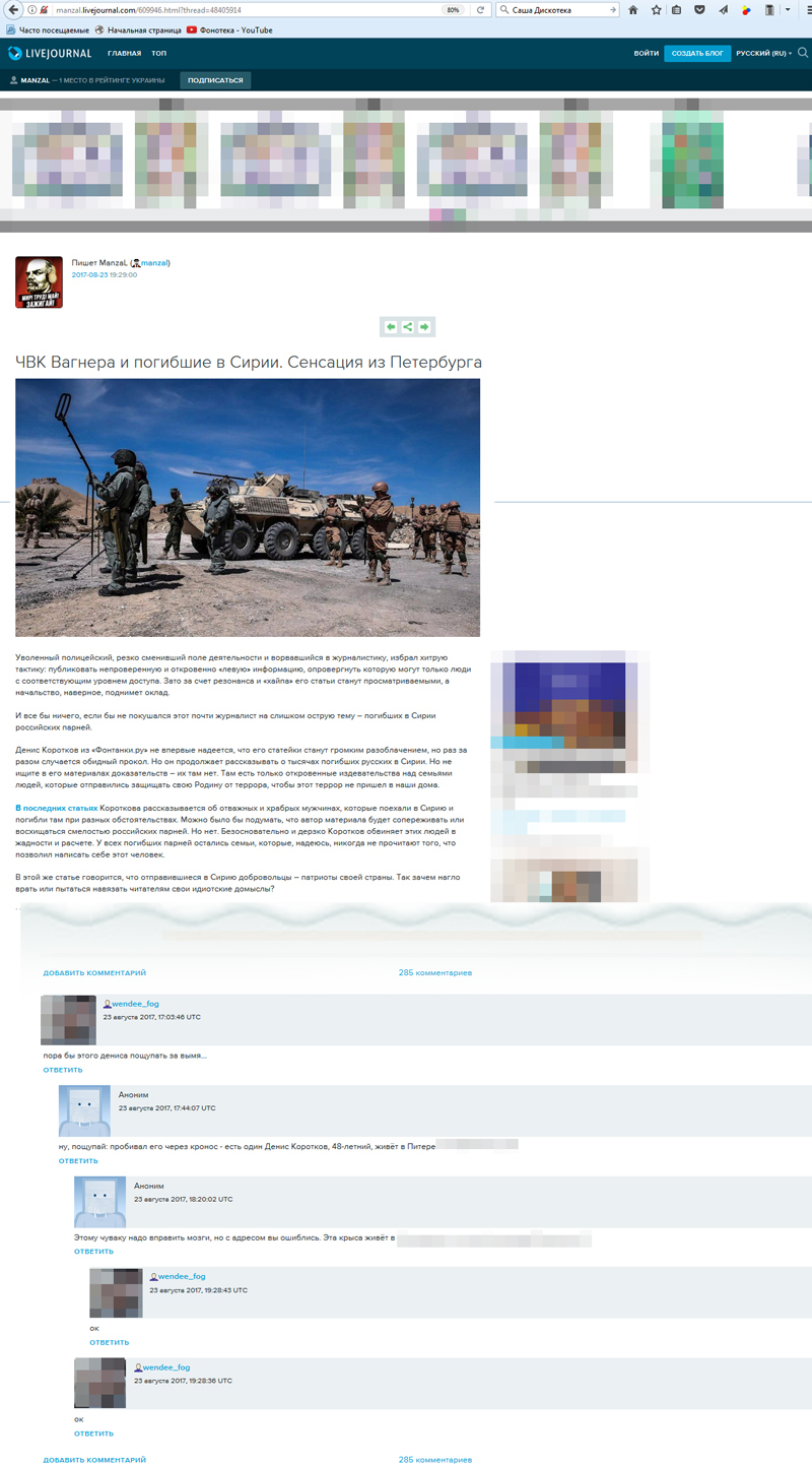 Чвк вагнера офицыальный сайт