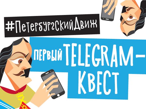 «Петербургская Недвижимость» и Setl City запустили Telegram-квест #ПетербургскийДвиж
