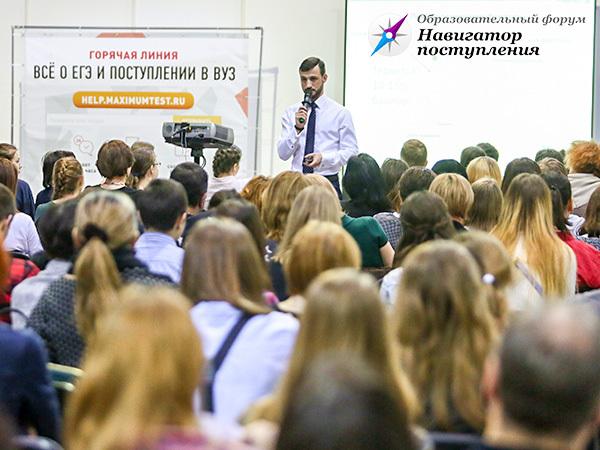 """Образовательная выставка """"Навигатор поступления"""""""