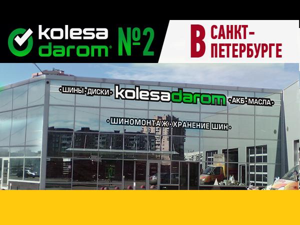 Второй шинный центр «КОЛЕСА ДАРОМ»  в Петербурге дарит скидки и подарки