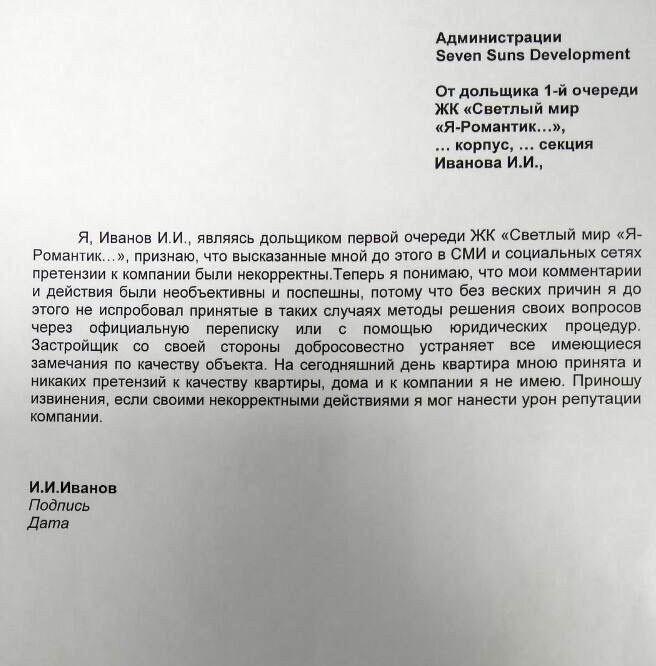 Черновик письма от дольщиков