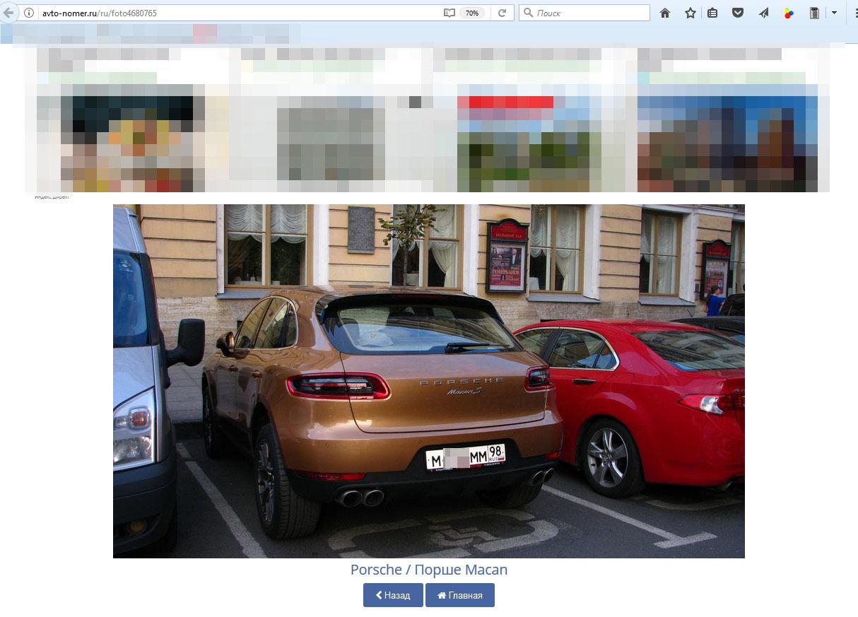 скриншот страницы сайта avto-nomer.ru