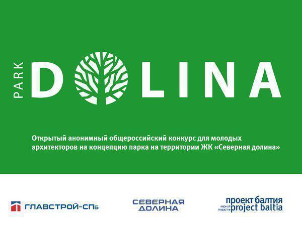 «Главстрой-СПб» объявит три лучшие концепции будущего «Долина парка»