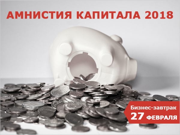 Юридическая фирма «Клифф»  расскажет об амнистии капитала