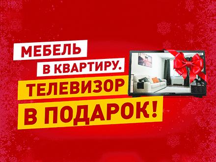 Только в «Петербургской Недвижимости»: мебель в квартиру, телевизор – в подарок