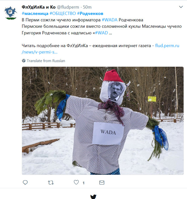 ВПерми вовремя празднования Масленицы сожгли чучело Родченкова