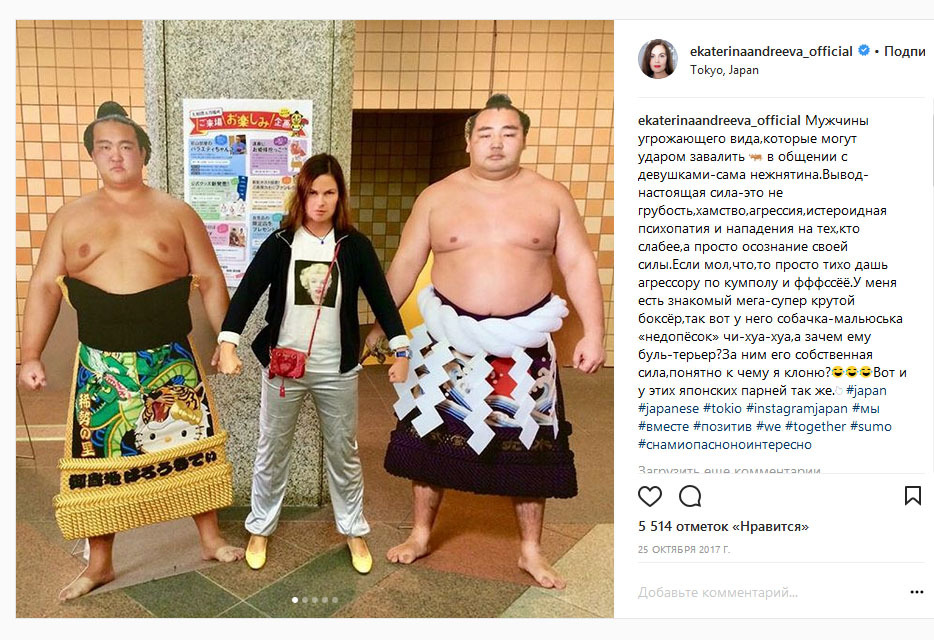 скриншот страницы/instagram.com/ekaterinaandreeva_official