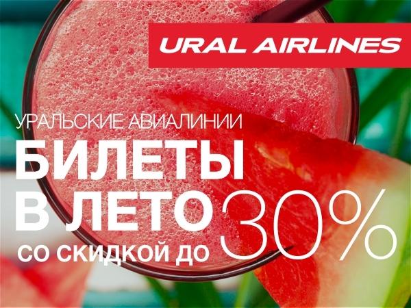 «Уральские авиалинии» запускают акцию «Билеты в лето»