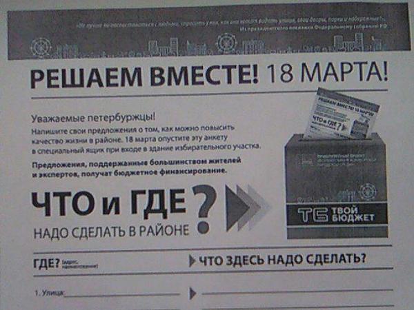 Петербургскую явку подвесят к урнам и скамейкам