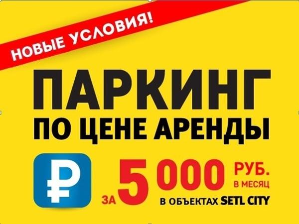 Паркинг в рассрочку по цене аренды – только в «Петербургской Недвижимости»