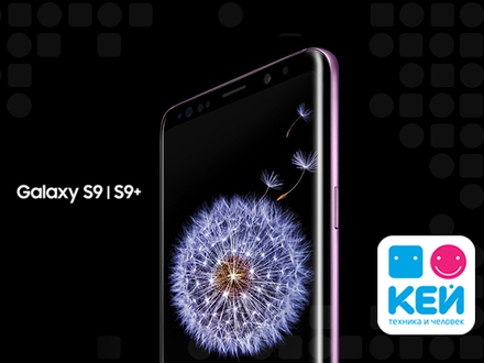КЕЙ о новом флагмане Samsung Galaxy S9