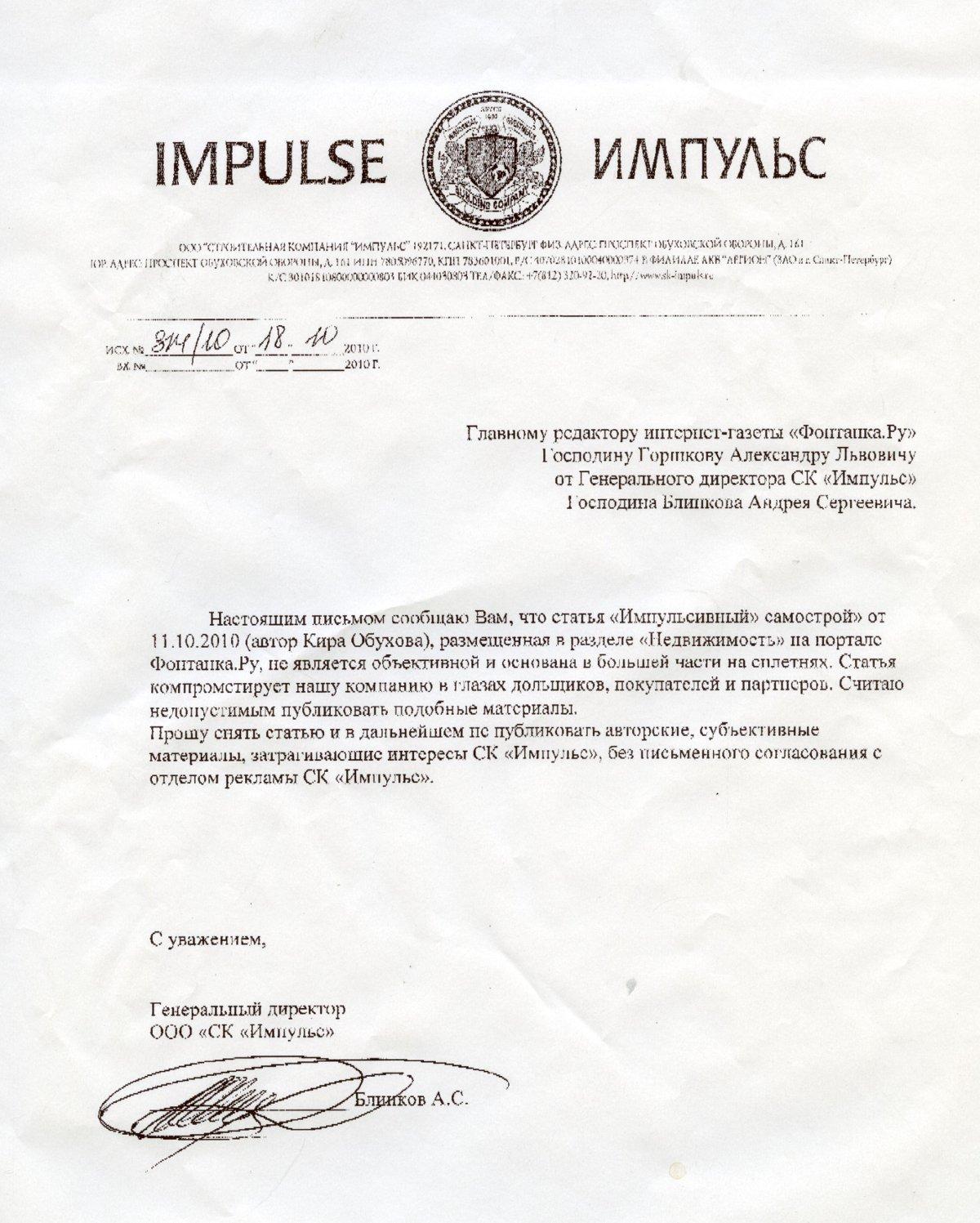 """Письмо из компании """"Импульс"""" главному редактору """"Фонтанки.ру"""""""