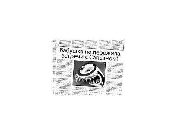 РЖД рассказали, какие кошмары мучают Сапсанчика