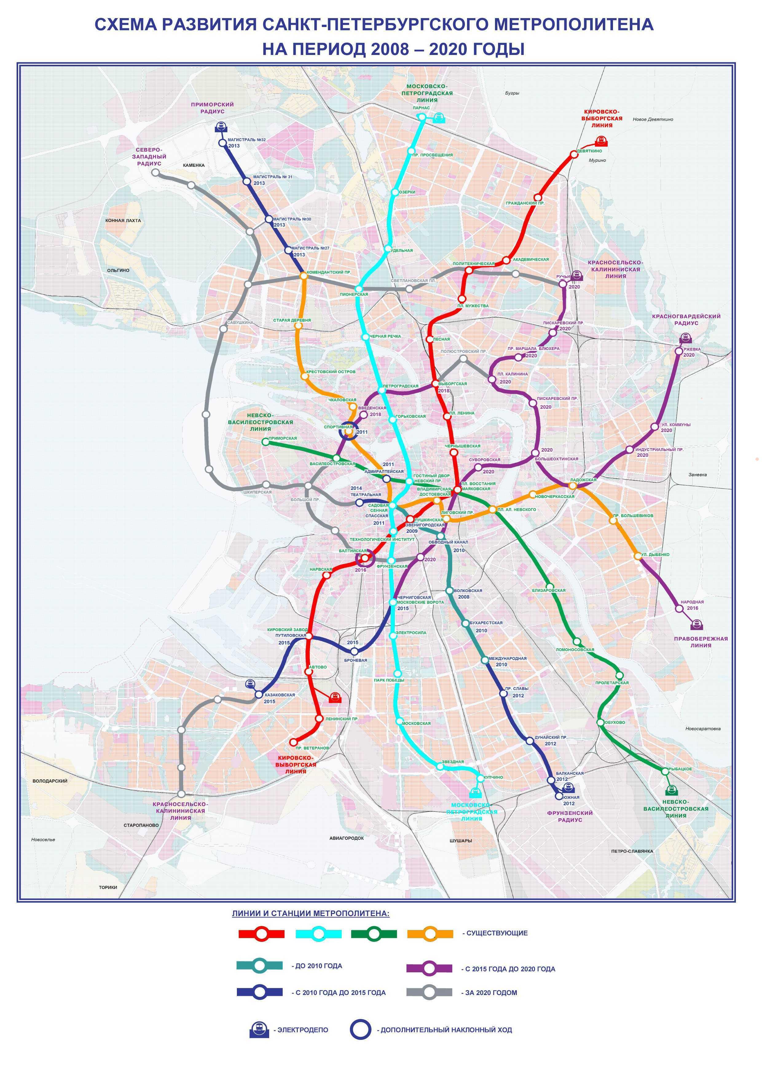 Схема развития петербургского метрополитена на 2008-2020 годы