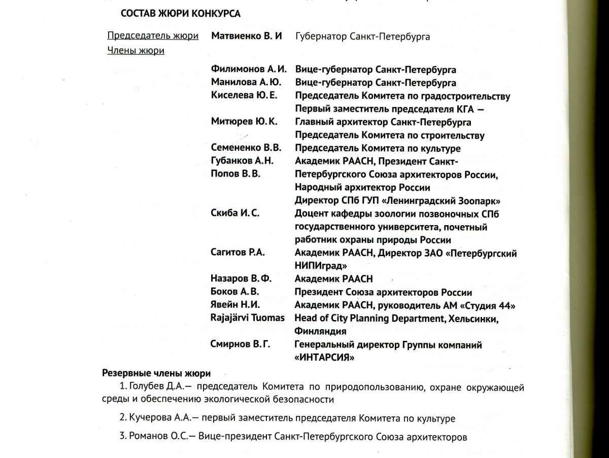Состав конкурсной комиссии
