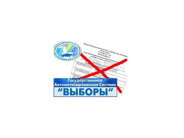 ГАС «Выборы» не верит протоколам