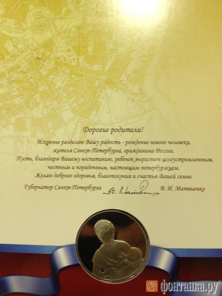 Губернатор Валентина Матвиенко поздравила петербуржцев с прибавлением в семействе (Иллюстрация 2 из 2)