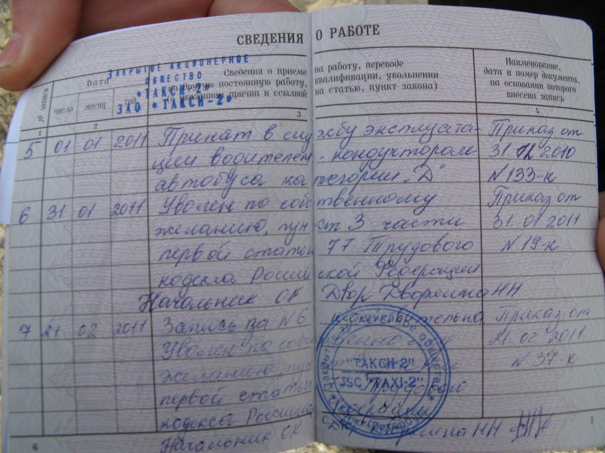 """Трудовая книжка водителя """"Такси 2"""""""