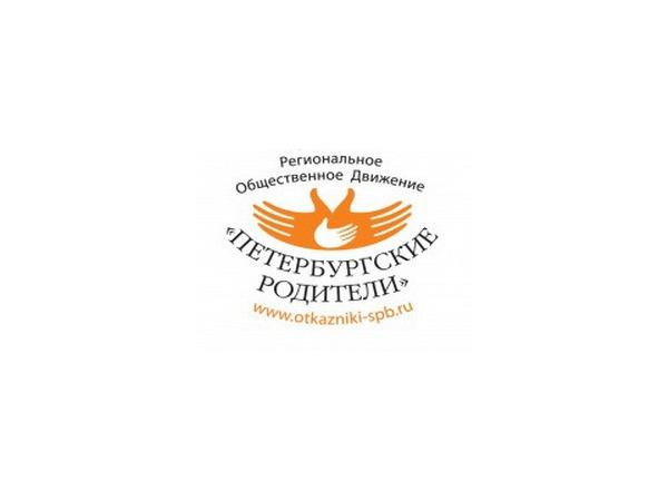 «Петербургские родители»: Помогаем стать счастливыми