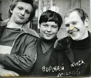 Фото: Центровые, конец 70-х