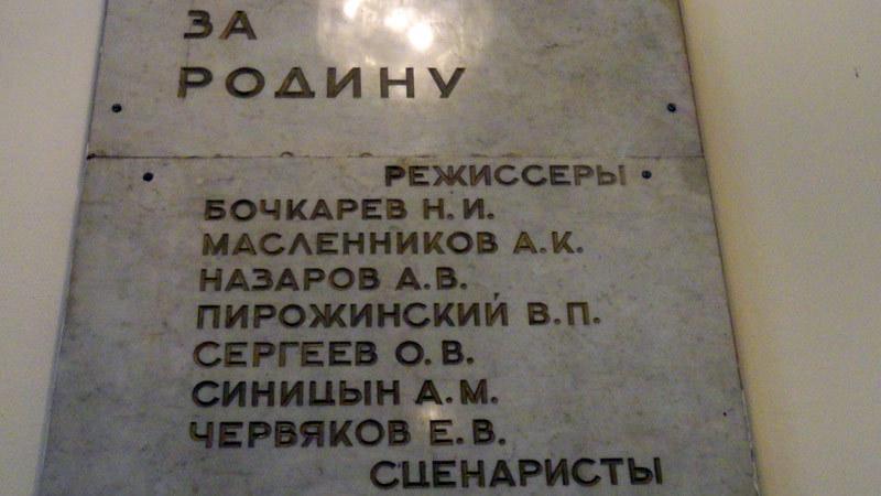 мемориальная доска в Доме Кино в память о ленинградских кинематографистах, погибших в годы ВОВ