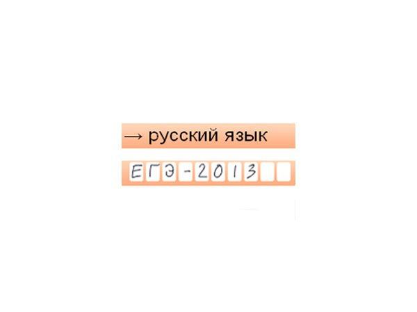 """""""Русский не родной"""" - результаты онлайн-теста ЕГЭ"""