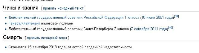 "скриншот ""Википедии"""