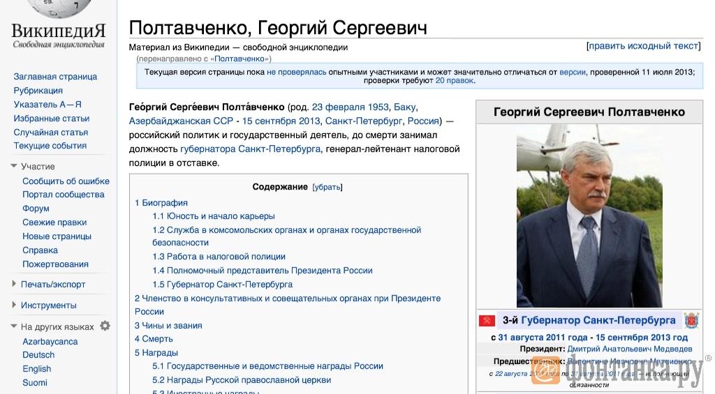 скриншот с сайта ru.wikipedia.org