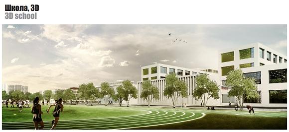 Проект школы в микрорайоне Jaanilacountry, предложенный голландскими архитекторами, создан с учетом отечественных нормативов и будет реализован.