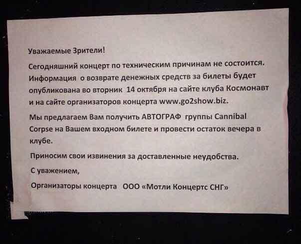 """Фото: PR-служба """"Космонавта"""""""