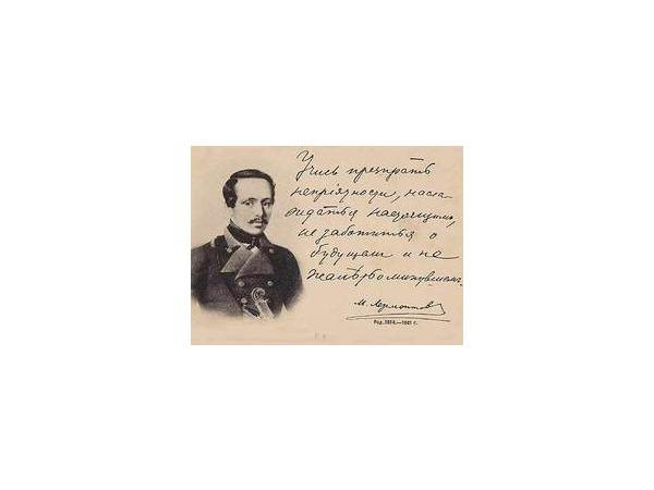 200 лет со дня рождения поэта и художника Михаила Лермонтова отмечено в Петербурге множеством мероприятий