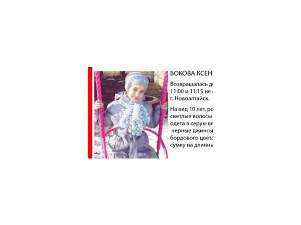 7 апреля в Новоалтайске продолжаются поиски Ксении Боковой